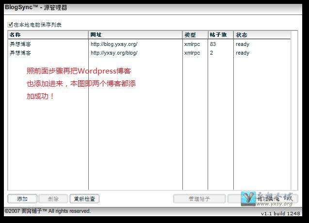 Emlog转Wordpress教程
