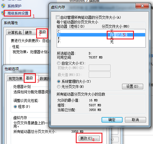 Win7下如何删除hiberfil.sys和pagefile.sys