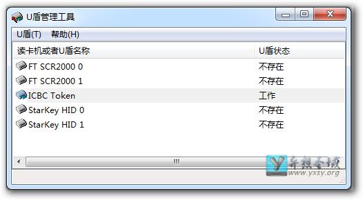 Win7 64位下使用工行捷德U盾教程