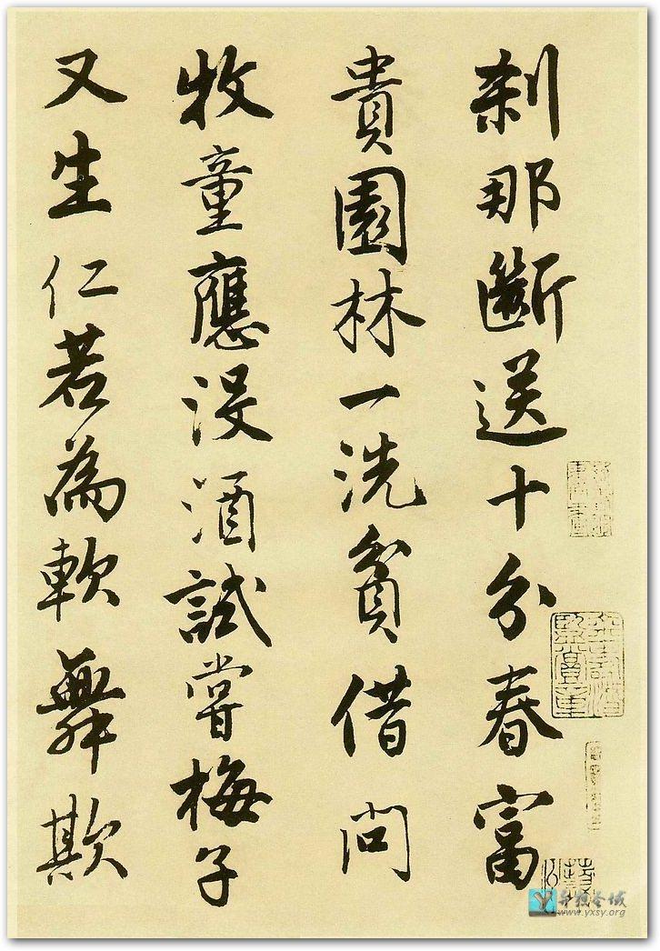 书法精品——唐寅落花诗册